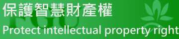保护智慧财产权/Protect intellectual property rights
