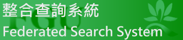 整合查詢系統/Federated Search System