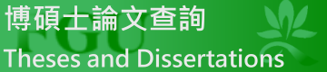 博碩士論文查詢/FGU Theses and Dissertations