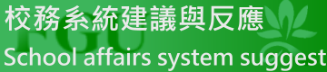校務系統建議與反應/School affairs system suggest
